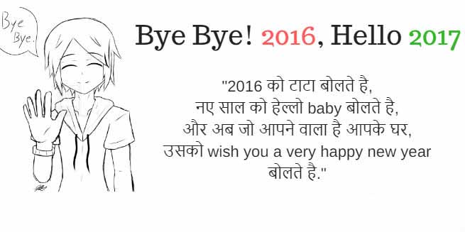 happy-new-year-2017-messages-in-hindi-for-twitter-whatsapp-facebook