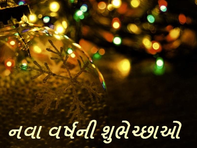 happy-new-year-gujarati-sms