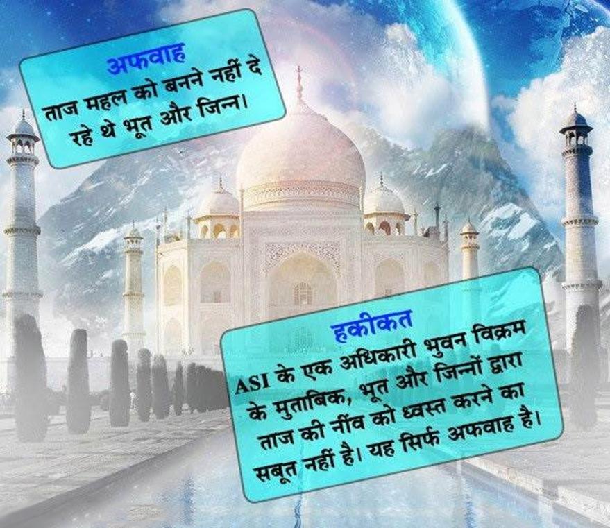 ताज महल को भूत और जिन्न इसको बनने नहीं दे रहे थे